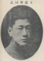 1929 王献唐.png