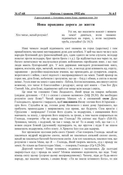 File:1932 4-5У.pdf