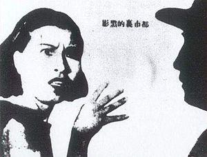 Jiang Qing - Jiang Qing in a 1935 film poster