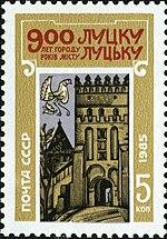 Почтовая марка СССР, 1985 год: 900 лет Луцку