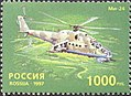 1997. Марка России 0366 hi.jpg