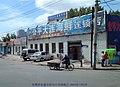 2002年长春市二道区东盛大街与公平路路口 - panoramio.jpg