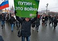 2015-03-01 Шествие памяти Немцова L1520063 Путин — это война.jpg