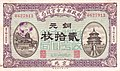 20 Copper Coins - Market Stabilization Currency Bureau (1919, First Issues) 01.jpg