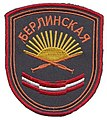 20th GRB's sleeve patch.jpg