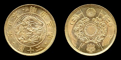 20 yen coin