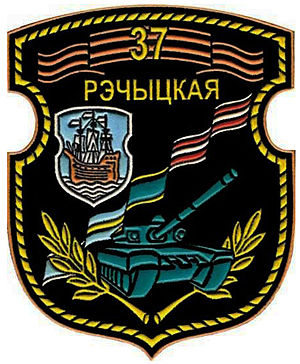 37th Guards Rifle Division - Patch of the 37th Guards Weapons and Equipment Storage Base