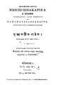 4990010044596 - Mrichchakatika Natak, Narapati,Shudrak, 188p, LANGUAGE. LINGUISTICS. LITERATURE, bengali (1875).pdf