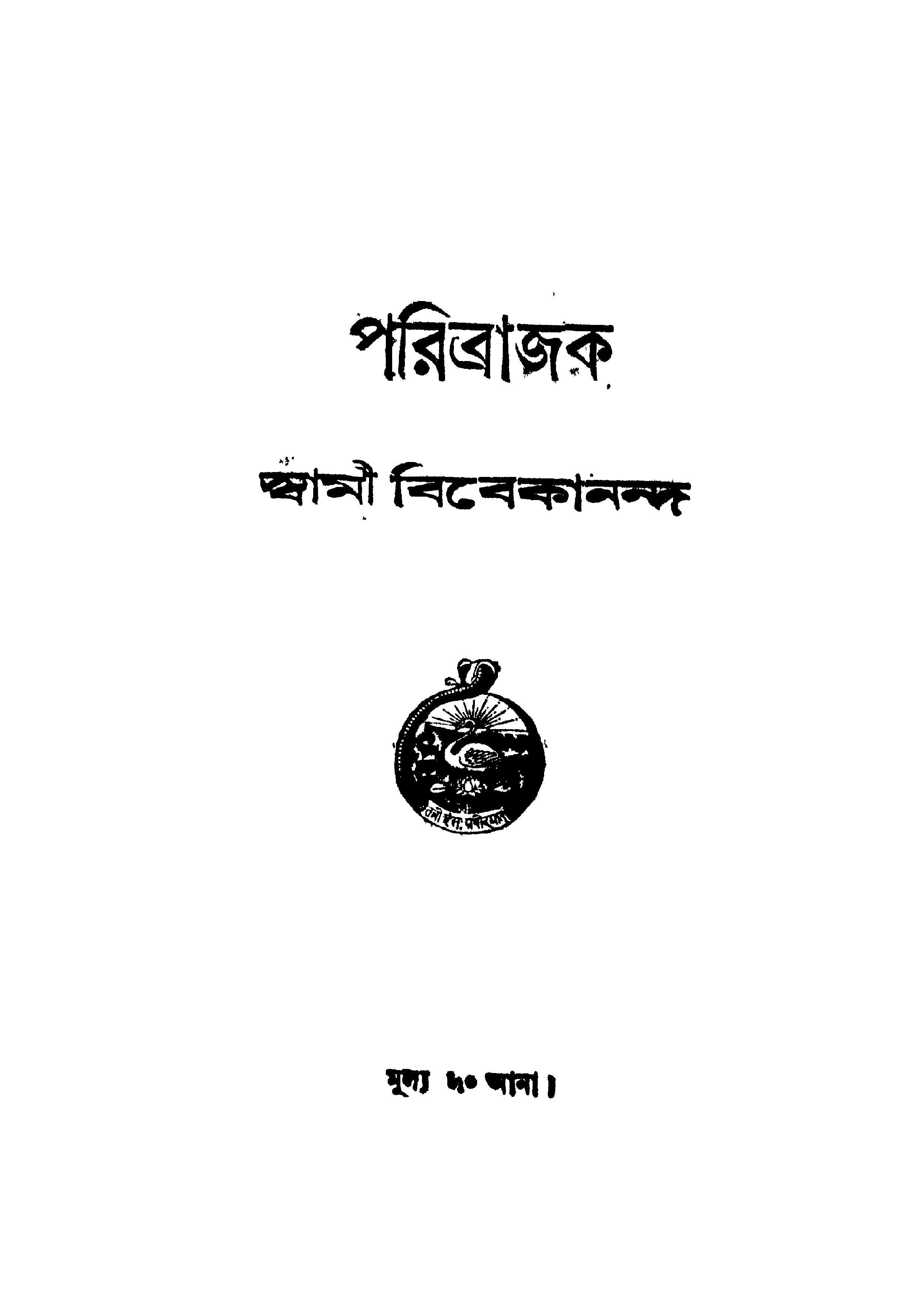 Swami Vivekananda Books Pdf In Bengali Style Jikonade5