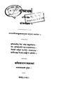 4990010196887 - Bramha Dharma Pratipadak Slock Sangraha, N.A., 74p, LANGUAGE. LINGUISTICS. LITERATURE, bengali (1866).pdf