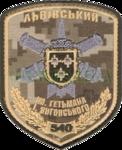 540 ЗРП.png