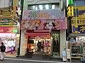AKIHABARA-CIMG7948.jpg
