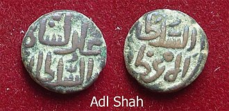 Madurai Sultanate - Image: A copper coin of Adil Shah of Maduai Sultanate