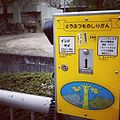 A pay machine voice guidance of the animal life in the Japanese zoo.jpg