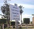 A tablet in Benghazi.JPG