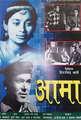 Aama (film poster).png