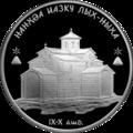 Abkhazia 10 apsar Ag 2010 Lykhny Church b.png