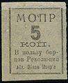 Abkhazian MOPR aid label.jpg