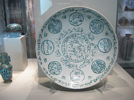A ceramic plate made by Chinese Hui Muslims found in the Aceh Sultanate in the 17th century. Aceh Islamic plate (Ming dynasty).jpg