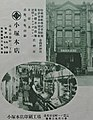 Advertisement of a printing workshop in Taihoku.jpg