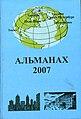 Almanax2007.jpg