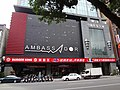 Ambassador Theater at Changchun Plaza 20131001.jpg