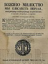 Anna Petrovna of Russia (1757-1759)'s death announcement.jpg