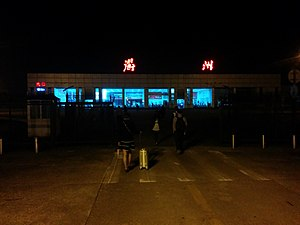 Approaching Quzhou Airport Terminal at night.JPG