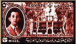 Arab League of states meeting at Anshas palace 28-5-1946.jpg