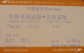 Arex-express-ticket-southkorea.png