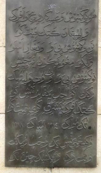 Askari Monument - Image: Askari makumbusho matini Kiswahili Kiarabu