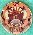 Badge Елань.jpg