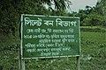 Beautiful bangladesh Raatargul 6.jpg