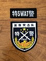 Beijing SWAT BSCU patch set.jpg