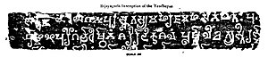Yaudheya - Image: Bijayagadh inscription of the Yaudheyas