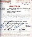 Bitte Quotenerhöhung NKWD-Befehl 00447 aus Gebiet Irkutsk.jpg
