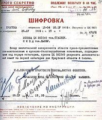 Инструкция По Обеспечению Режима Секретности В Российской Федерации