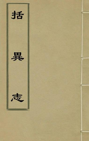 File:CADAL02060158 括異志(一).djvu