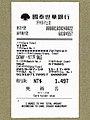 Cathay United Bank card holder stub of Costco Xizhi Store 20190710.jpg