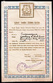 Certificate of Gratitude for Financial Loan for the Elimination of PKI, Sleman (dated 09-1969).jpg