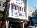 Cinema esteghlal khorramabad.jpg