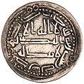 Coin (dirham) of Bagrat III, struck at the Tiflis mint (obverse).jpg