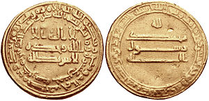 Coin of the Abbasid Caliph al-Ma'mun.jpg