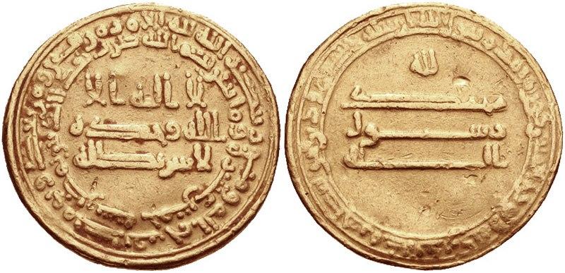 Coin of the Abbasid Caliph al-Ma'mun