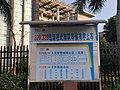 Dashadong (Guangzhou Maritime Institute)-A.jpg
