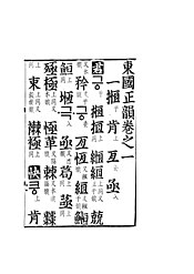 Dongguk Jeongun (Standard Rhymes of the Eastern State).jpg
