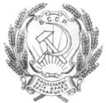 Emblem of Byelorussian SSR 1920.png