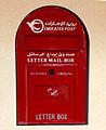 Emirates Post box.JPG