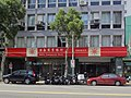 EnTie Bank Chang'an East Road Branch 20180616.jpg