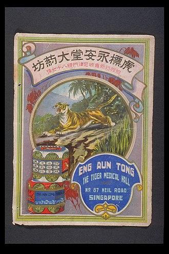 Haw Par Corporation - Image: Eng Aun Tong advertisement 1930s